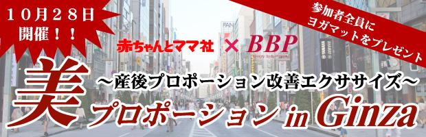 美プロポーション in Ginza